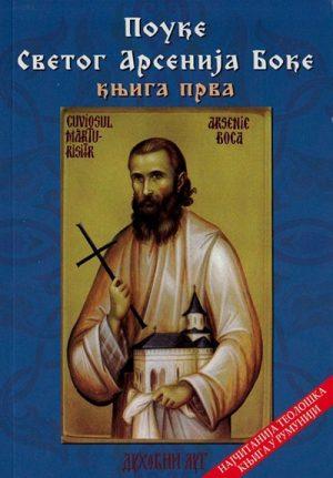 Pouke Svetog Arsenija Boke 1. deo