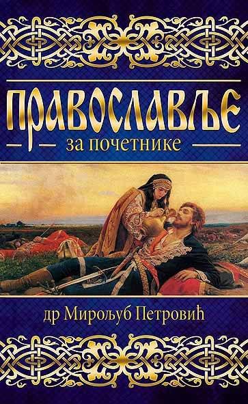 Pravoslavlje za početnike