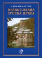 Pravoslavna srpska crkva