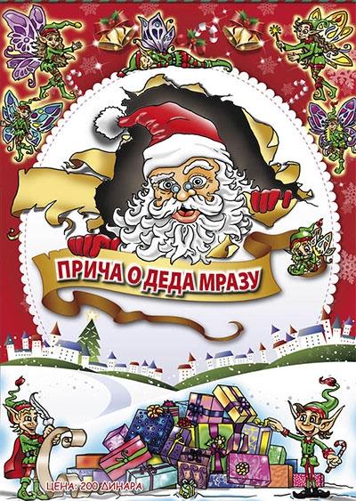 Priča o Deda Mrazu