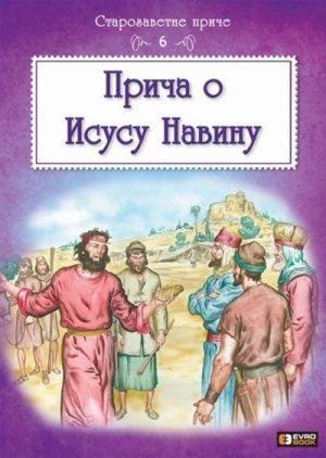 Priča o Isusu Navinu