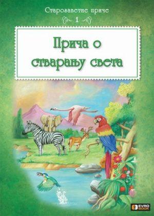 Priča o stvaranju sveta