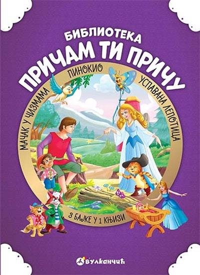 Pričam ti priču 3: Uspavana lepotica, Mačak u čizmama, Pinokio