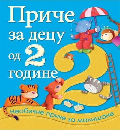 Priče za decu od 2 godine