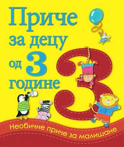 Priče za decu od 3 godine