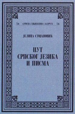 Put srpskog jezika i pisma