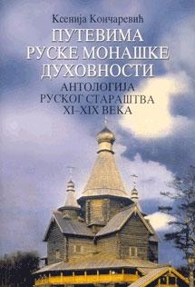 Putevima ruske monaške duhovnosti