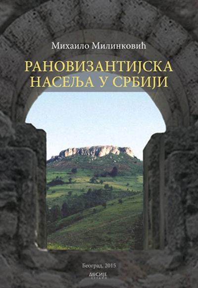 Ranovizantijska naselja u Srbiji i njenom okruženju