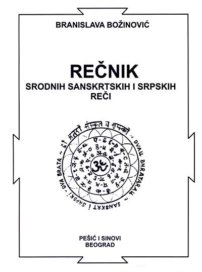 Rečnik srodnih sanskrtskih i srpskih reči