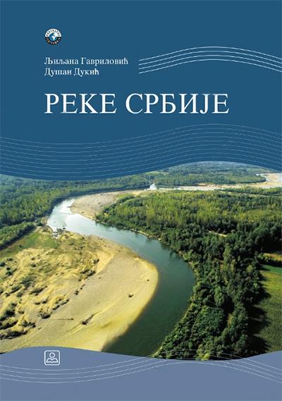 Reke Srbije