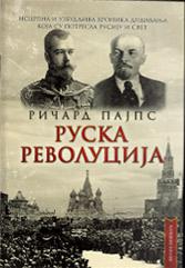 Ruska revolucija