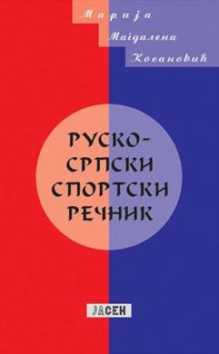Rusko-srpski sportski rečnik