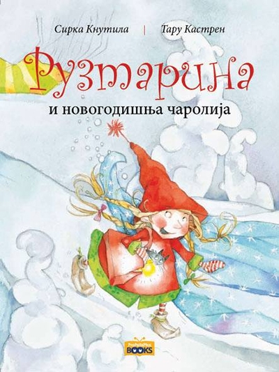 Ruzmarina i novogodišnja čarolija