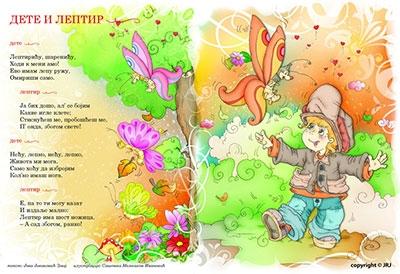 Samolepljiva poster slikovnica - Dete i leptir