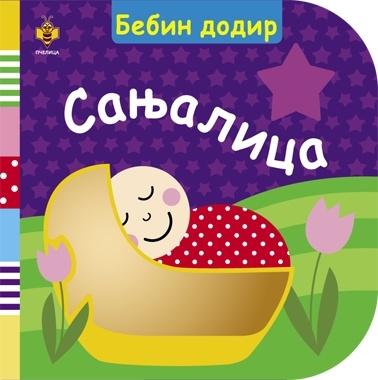 Bebin dodir - Sanjalica