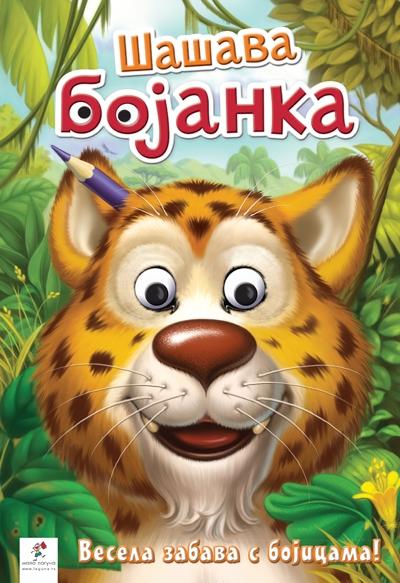 Šašava bojanka - leopard