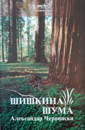 Šiškina šuma