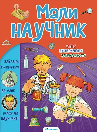 Mali naučnik: igre, eksperimenti, zanimljivosti