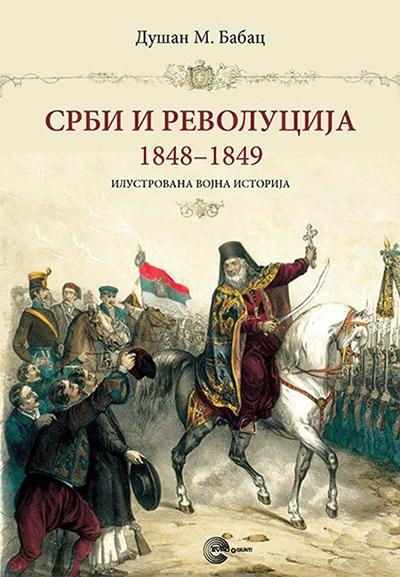 Srbi i revolucija 1848–1849