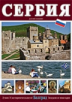 Srbija - ruski