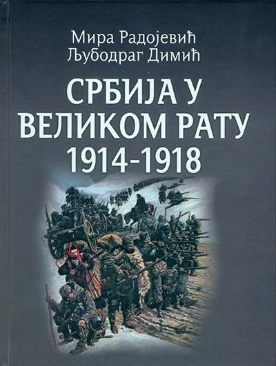 Srbija u Velikom ratu 1914-1918