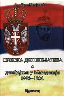 Srpska diplomatija o događajima u Makedoniji 1903-1904. godine
