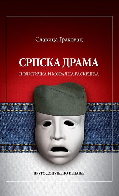 Srpska drama