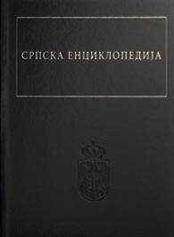 Srpska enciklopedija - tom II