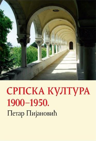 Srpska kultura 1900–1950.