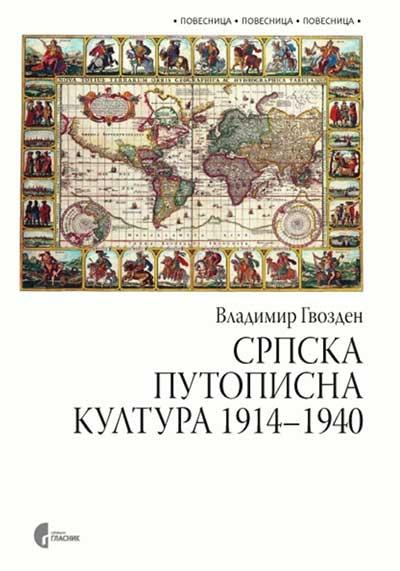 Srpska putopisna kultura 1914-1940: studija o hronotopičnosti susreta