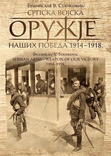 Srpska vojska: oružje naših pobeda: 1914-1918