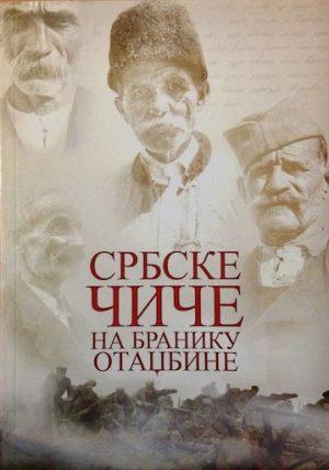 Srpske čiče na braniku otadžbine