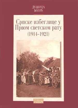 Srpske izbeglice u Prvom svetskom ratu 1914 -1921
