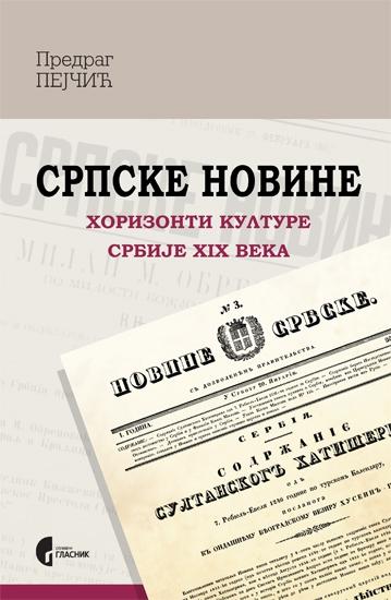 Srpske novine - horizionti kulture Srbije XIX veka