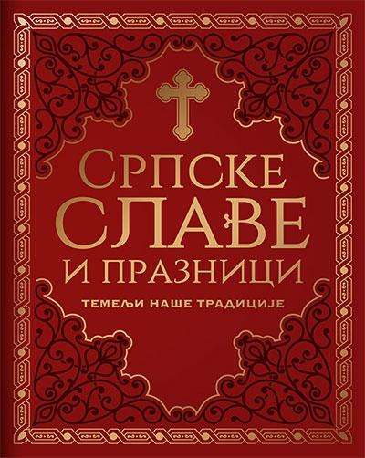 Srpske slave i praznici