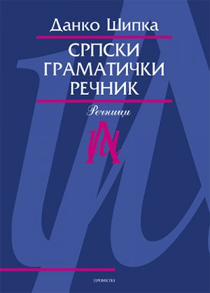 Srpski gramatički rečnik