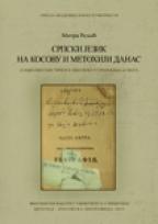 Srpski jezik na Kosovu i Metohiji danas