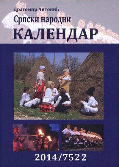 Srpski narodni kalendar za 2014 - 7522. godinu