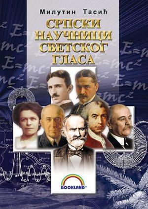 Srpski naučnici svetskog glasa