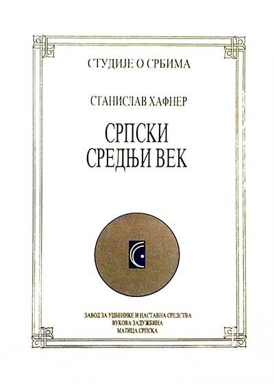 Srpski srednji vek