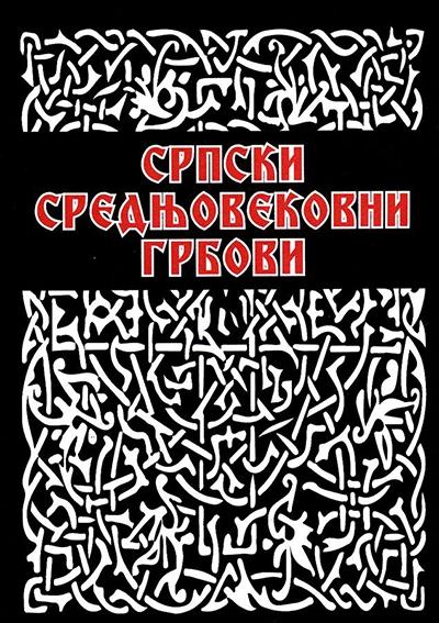 Srpski srednjovekovni grbovi