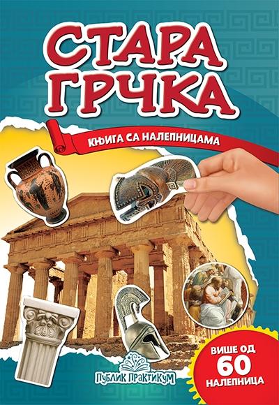 Stara Grčka - knjiga sa nalepnicama