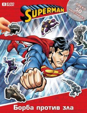 Supermen aktiviti - Borba protiv zla