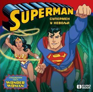 Supermen u nevolji