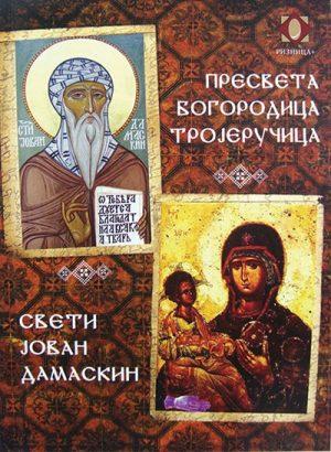 Sveti Jovan Damaskin i Presveta Bogorodica Trojeručica
