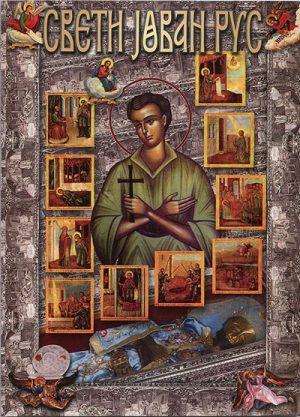 Sveti Jovan Rus