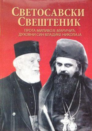 Svetosavski sveštenik prota Milivoje Maričić, duhovni sin vladike Nikolaja