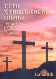 Teme hrišćanske etike