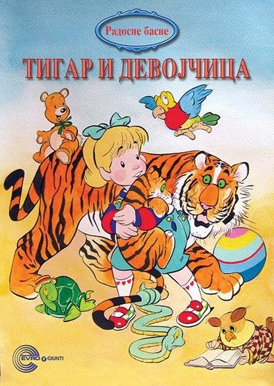 Tigar i devojčica