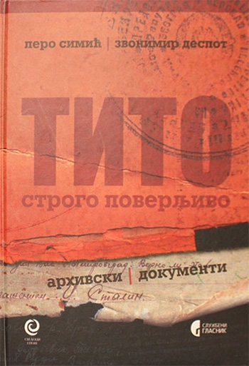 Tito strogo poverljivo: arhivski dokumenti